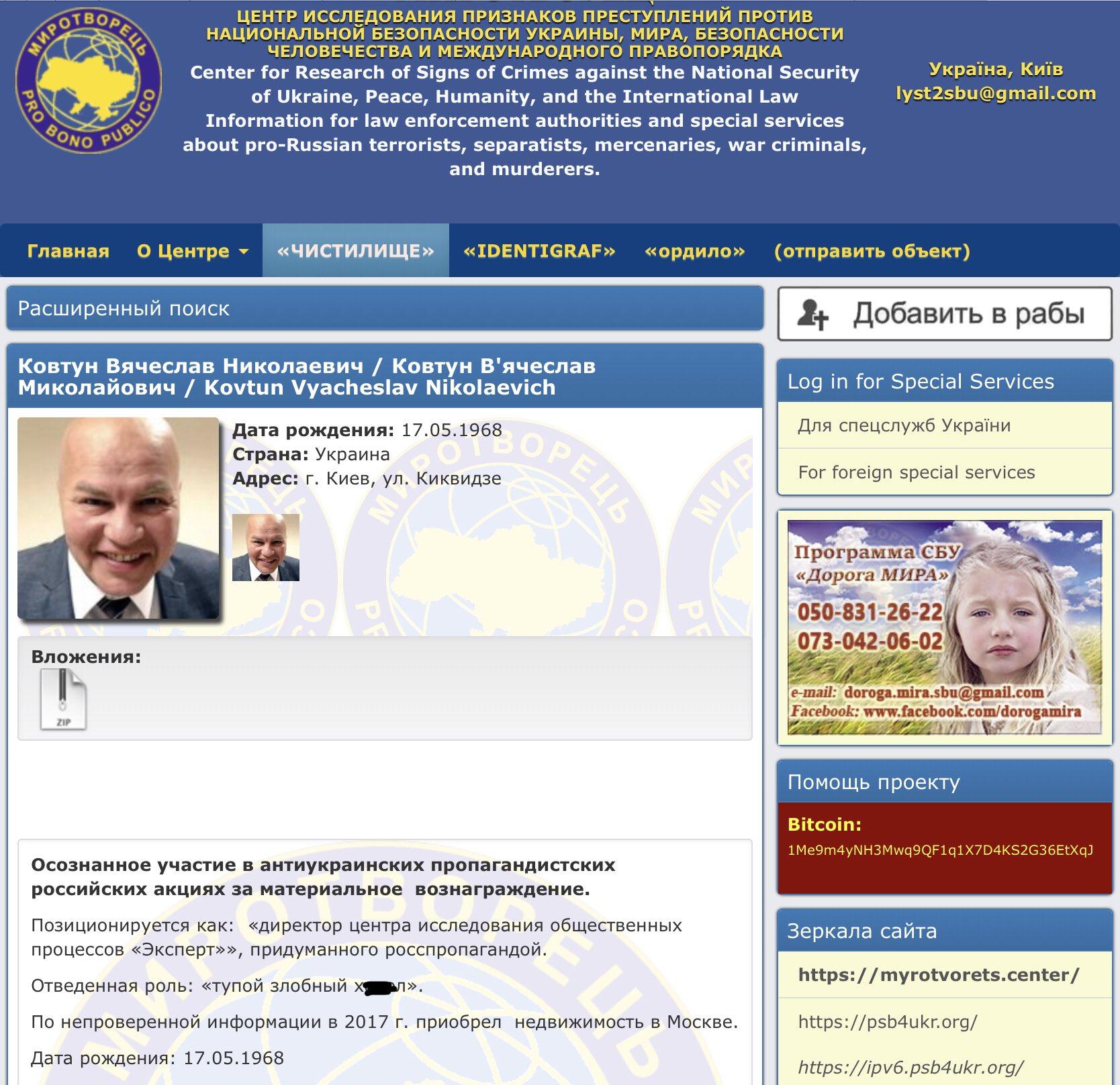 """Украинский эксперт Ковтун попал в базу данных сайта """"Миротворец"""""""