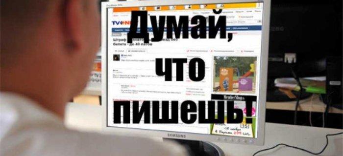 Комитет Госдумы поддержал проекты о запрете оскорбления власти в сети и фейковых новостях