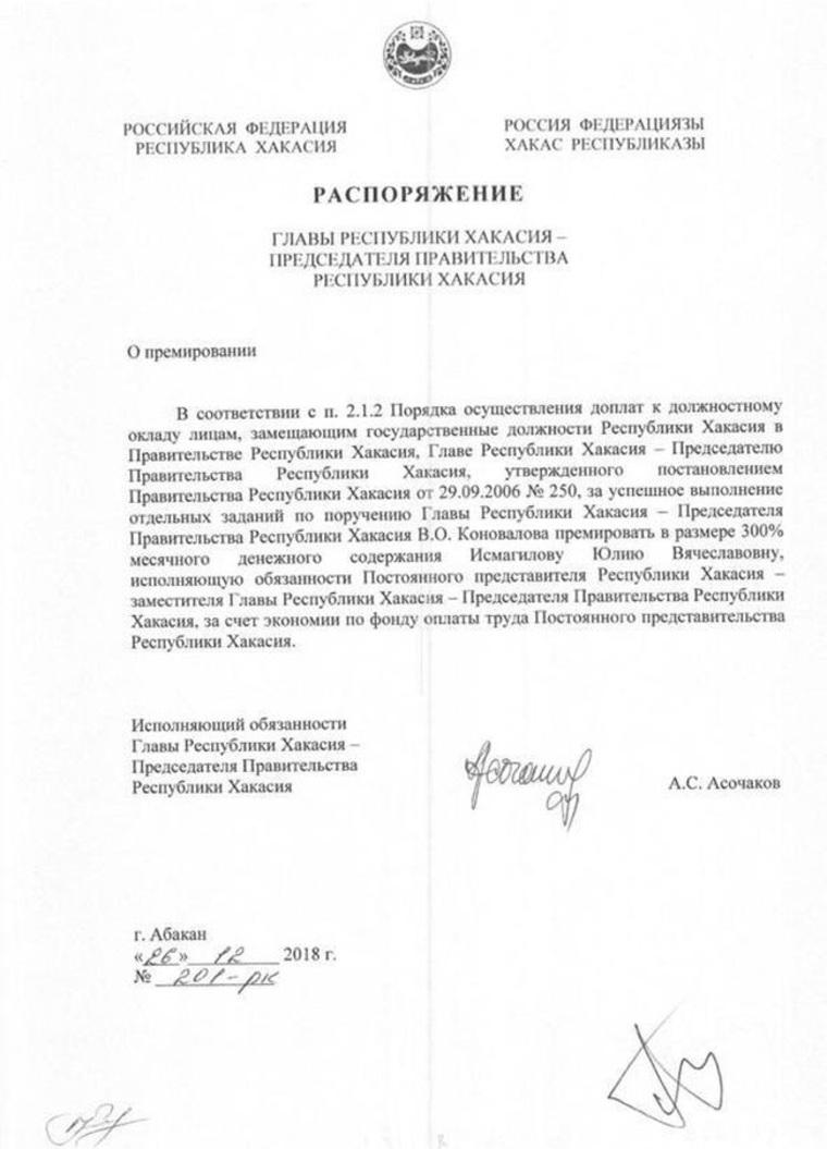 Губернатор Хакасии выдал премии чиновникам за счет бюджетников