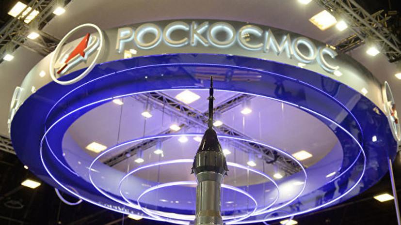 """Комиссия """"Роскосмоса"""" оценит заявление сотрудника о """"скотобазе"""" из хрущевок"""