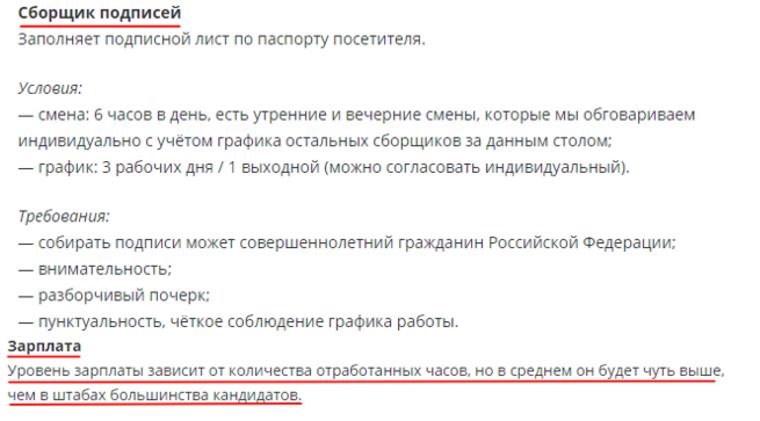 Леся Рябцева обвинила Навального в хищении 10 миллионов на сборе подписей (Из-за этого оппозиционерам грозит уголовная ответственность)