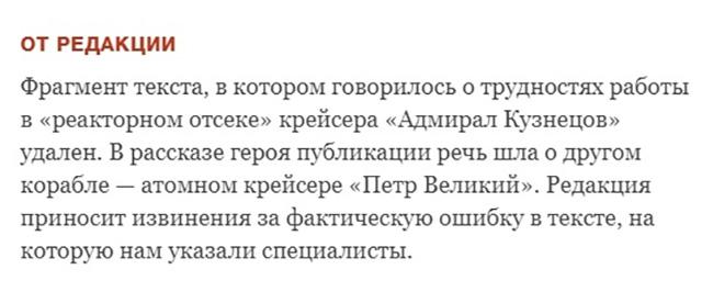 """""""Новая газета"""" """"извинилась"""" за фейк ещё одним фейком (Редакция извинилась за фактологическую ошибку в статье. В пояснении они привели ещё один фейк)"""