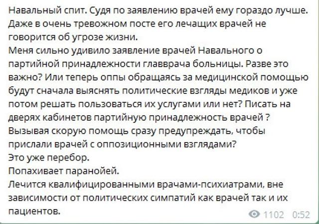 Врач Навального с плохой репутацией попытался выдать крапивницу за отравление