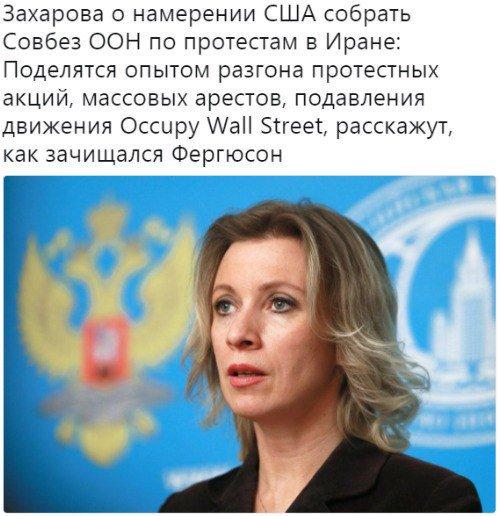 Мария Захарова о двойных стандартах США