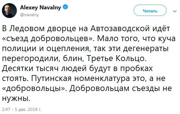 Навальный обозвал волонтеров дегенератами