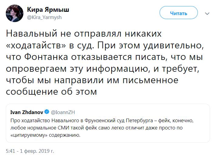 Навальный отказался платить 11 млн рублей за координатора своего штаба в Петербурге