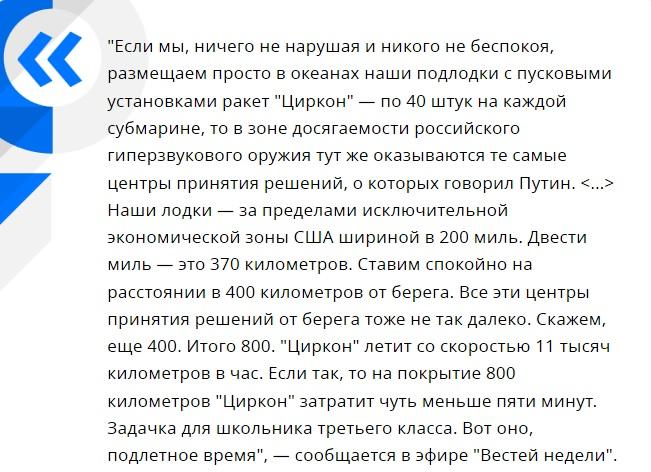 """ВГТРК назвала возможные цели ракеты """"Циркон"""" в США в случае угрозы для РФ"""