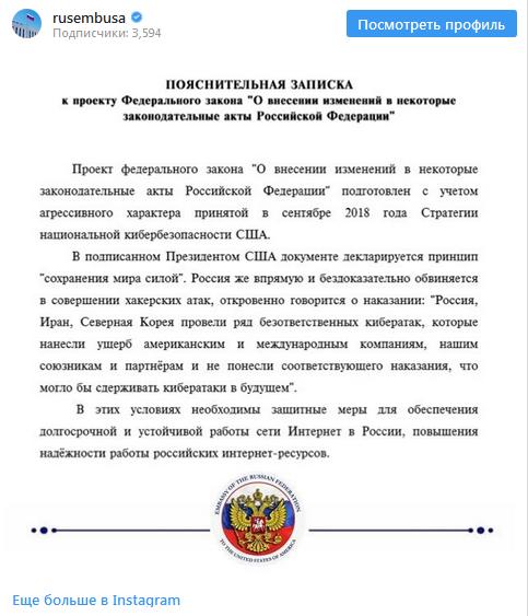 """Посольство в США объяснило законопроект о защите Рунета """"на шайбах"""""""