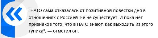 Россия полностью прекратила сотрудничество с НАТО, заявили в МИД