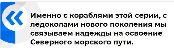 """В Петербурге спустили на воду новый атомный ледокол """"Урал"""""""