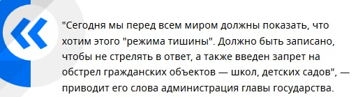 """Кучма призвал официально запретить """"стрелять в ответ"""" в Донбассе"""