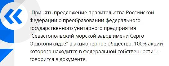 Бывший завод Порошенко передадут в госсобственность России