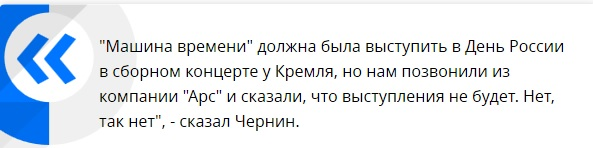 """Выступление """"Машины времени"""" в День России на Красной площади отменили"""