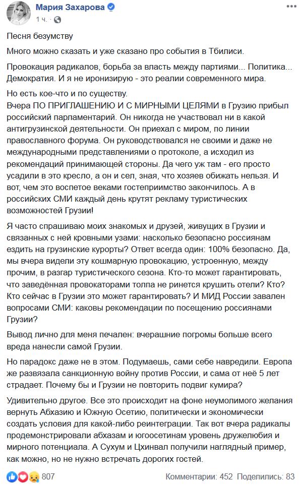 """Захарова рассказала о """"воспетом веками гостеприимстве"""" Грузии"""