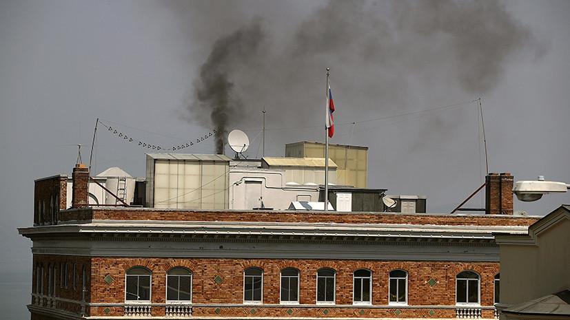 """Дым отечества: экологическая инспекция Сан-Франциско оштрафует выселенных российских дипломатов """"за сжигание мусора и загрязнение атмосферы"""""""