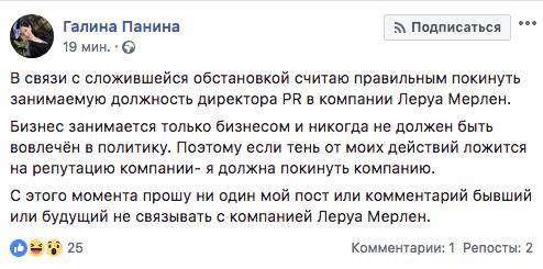 """[""""Его пример другим наука""""] PR-директор компании """"Леруа Мерлен"""" решила уволиться с должности после скандала с ее постом в Facebook о """"ватке"""""""