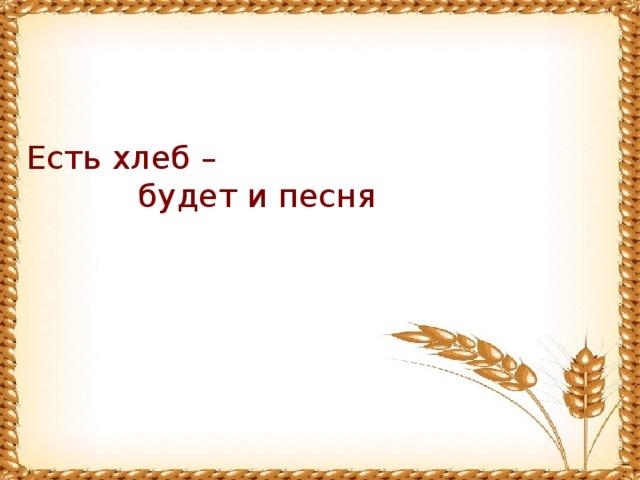 [Есть хлеб] Глава Минсельхоза России Дмитрий Патрушев на встрече с президентом России Владимиром Путиным заявил, что РФ в 2018 году собрала хороший урожай зерна - 110 миллионов тонн в чистом весе