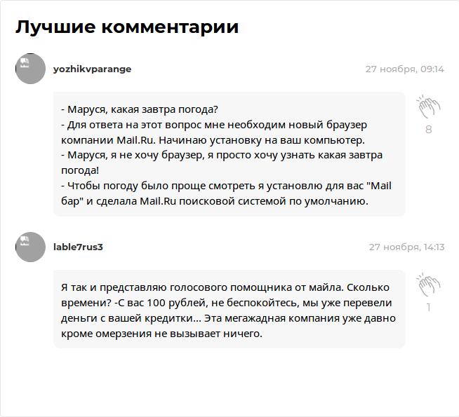 """[""""Сладкая парочка""""] Mail.Ru вслед за """"Алисой"""" от """"Яндекса"""" разрабатывает цифровую голосовую помощницу """"Марусю"""""""