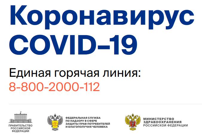 Опубликована динамика роста числа заражённых коронавирусной инфекцией COVID-19 в России