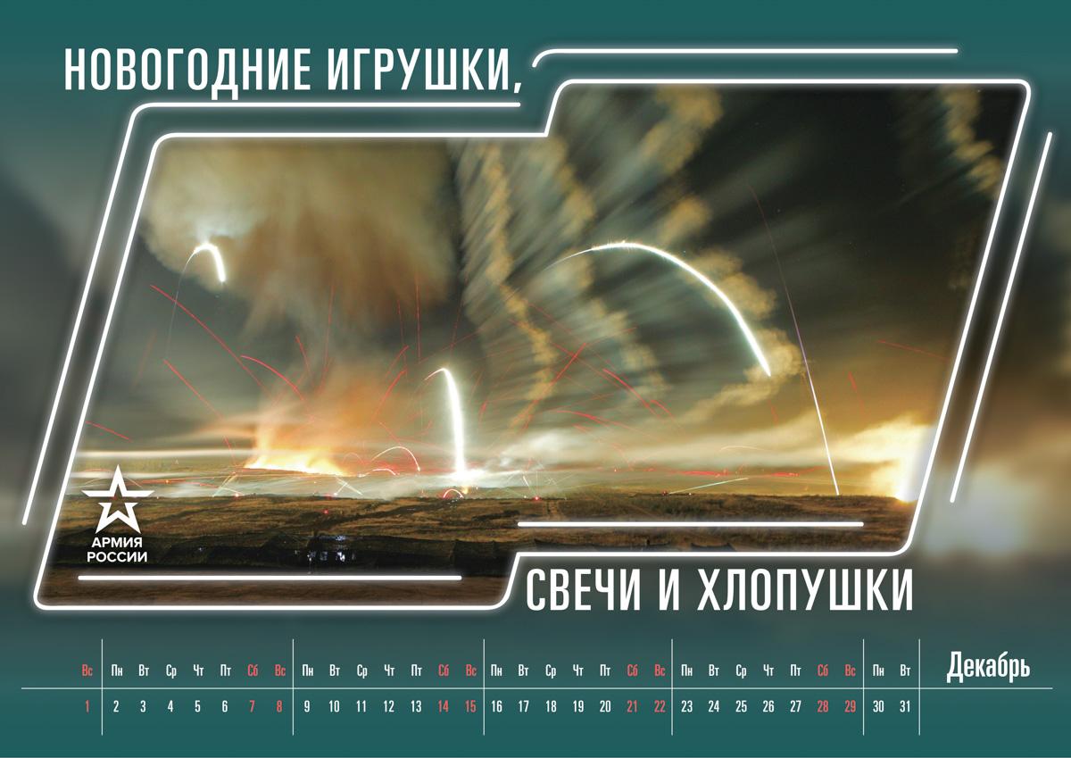Календарь от Минобороны 2019