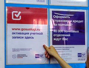 [не новость] Как подтвердить учетную запись на портале Госуслуги.ру?