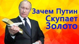 """""""Путин что-то задумал"""": Россия массово скупает золото"""
