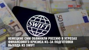 Россия хочет покинуть платежную систему SWIFT