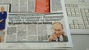 "Bild поздравила"" Путина с победой еще 17 марта"