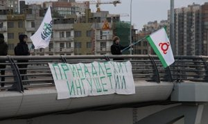 "Петербургские активисты ""передали"" мост Ахмата Кадырова Ингушетии"