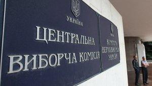На Украине отменили выборы в 10 областях Пока только местные