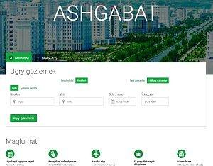 Интернет-продажа авиабилетов запущена в Туркменистане