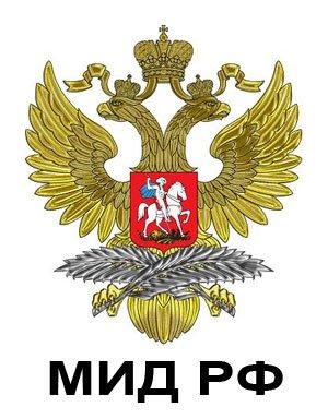 МИД России о рассмотрении Генассамблеей ООН Декларации о солидарности в борьбе с пандемией коронавирусной инфекции