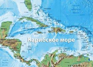 Пираты карибского моря. США конфисковали груз с танкеров, доставлявших горючее из Ирана в Венесуэлу