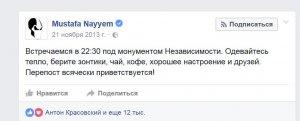 Украину с праздником, седьмой годовщиной Майдана…