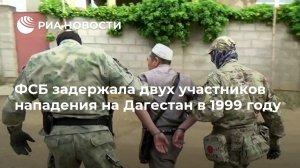 ФСБ задержала в Чечне двух бывших членов банды Басаева и…