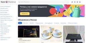 Яндекс запускает…