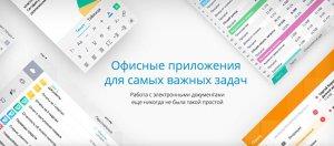 Bloomberg (США): российский ответ Office 365 помогает Путину с его африканскии…