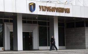 """""""Укроборонпром"""" прекратит существование в следующем…"""