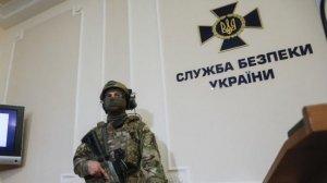 """СБУ обвинила руководство """"Укроборонпрома"""" вгосударственной…"""