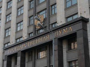 Госдума приняла закон о гарантиях неприкосновенности…