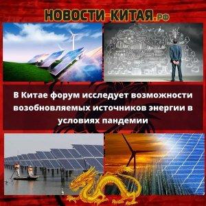В Китае форум исследует возможности возобновляемых источников энергии в…