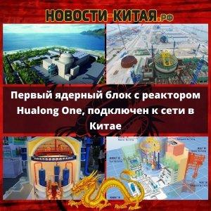 Первый ядерный блок с реактором Hualong One, подключен к сети в…