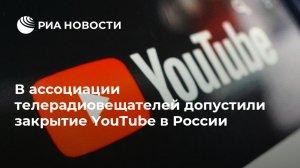 В ассоциации телерадиовещателей допустили закрытие YouTube в…