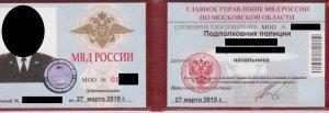 Президент РФ подписал закон о запрете разглашать личные данные…