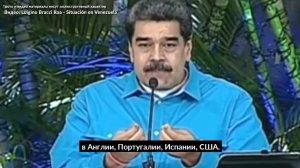 """Гуманность с большой буквы """"Г"""". Мадуро: США и европейские страны отказались…"""