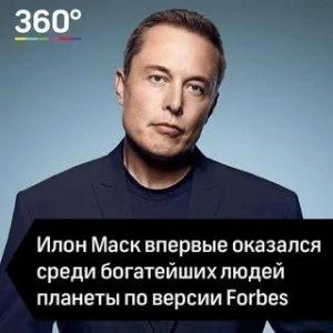 Илон Маск впервые стал самым богатым человеком в…