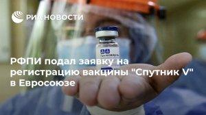 """РФПИ подал заявку на регистрацию вакцины """"Спутник V"""" в Евросоюзе   …"""