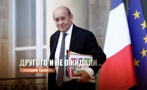"""Завтра на Евросовете"": Во Франции заявили, что нужно ввести…"
