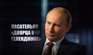 """""""Попридумывали бы еще"""": Путин прокомментировал """"расследование""""…"""