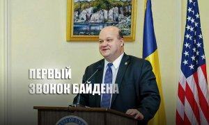 """""""Впереди россиян"""": На Украине недовольны, Байден позвонил первому Путину, а…"""
